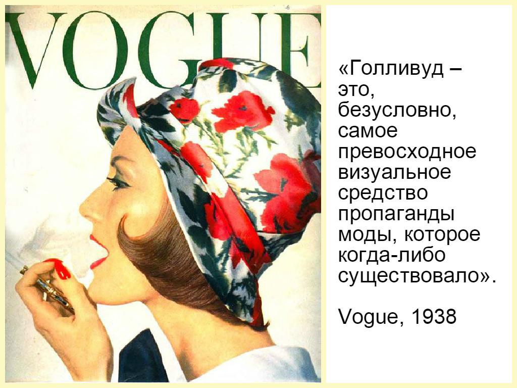 Vogue, 1938, апрель