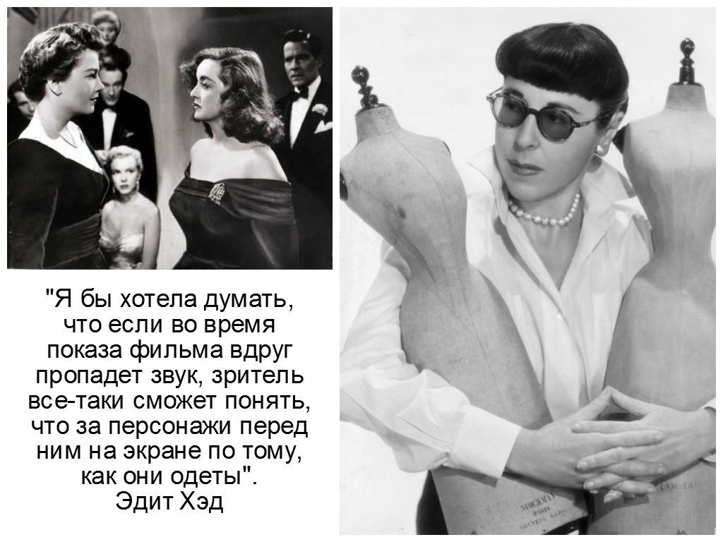 """Слева: Бетт Дэвис, Энн Бакстер в """"Все о Еве"""" (1950). Справа: Эдит Хэд, художник по костюмам фильма."""